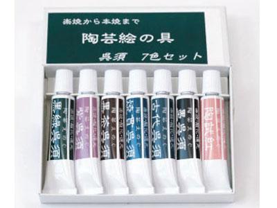 陶芸絵の具 ゴス7色セット(チューブ)