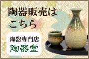 陶器堂トップ